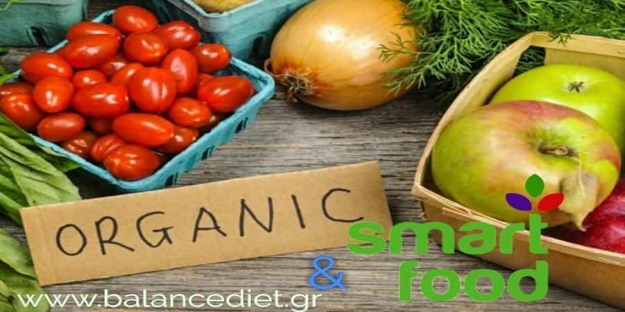 βιολογικά και λειτουργικά τρόφιμα